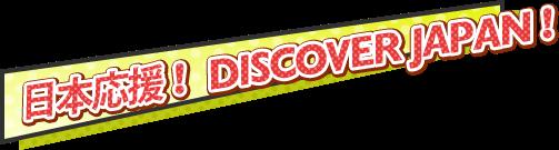 日本応援! Discover Japan!