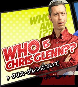 クリス・グレンについて