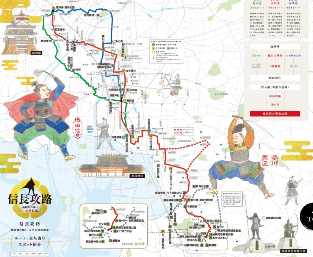 Nobunaga's Victory Road